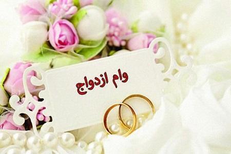 شرایط وام ازدواج فرزندان بازنشستگان اعلام شد